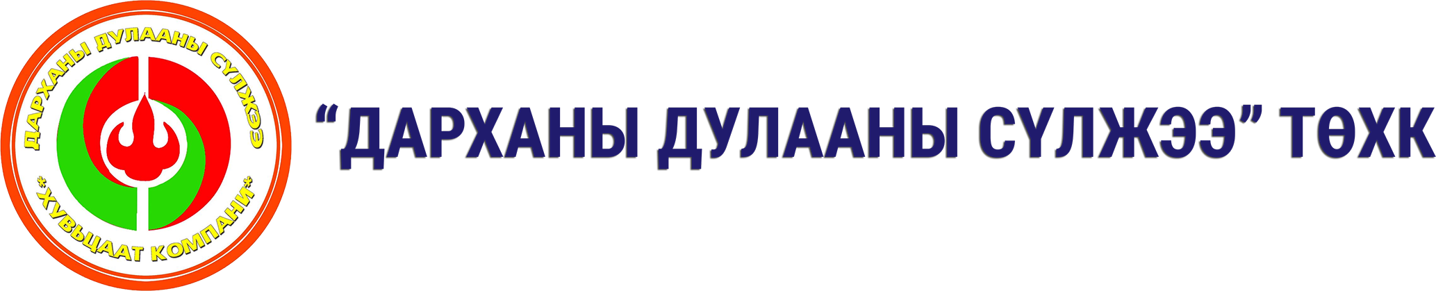 """Дарханы Дулааны сүлжээ"" ТӨХК"